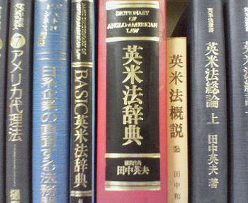 英米法辞典.jpg